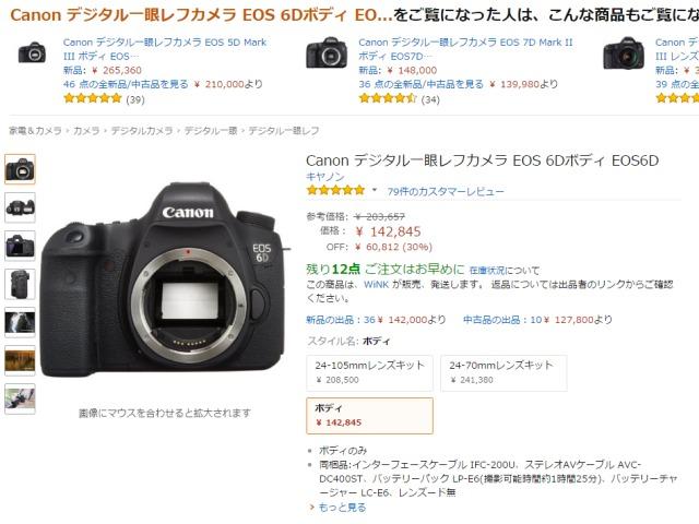 EOS6D-001