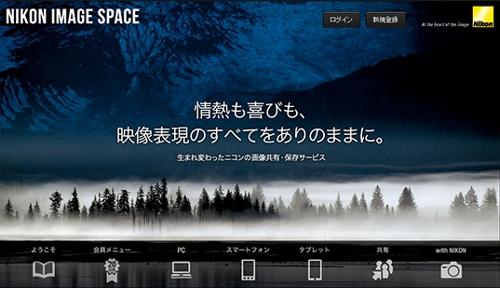 NIKON IMAGE SPACE-001