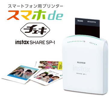 instax-share-sp1